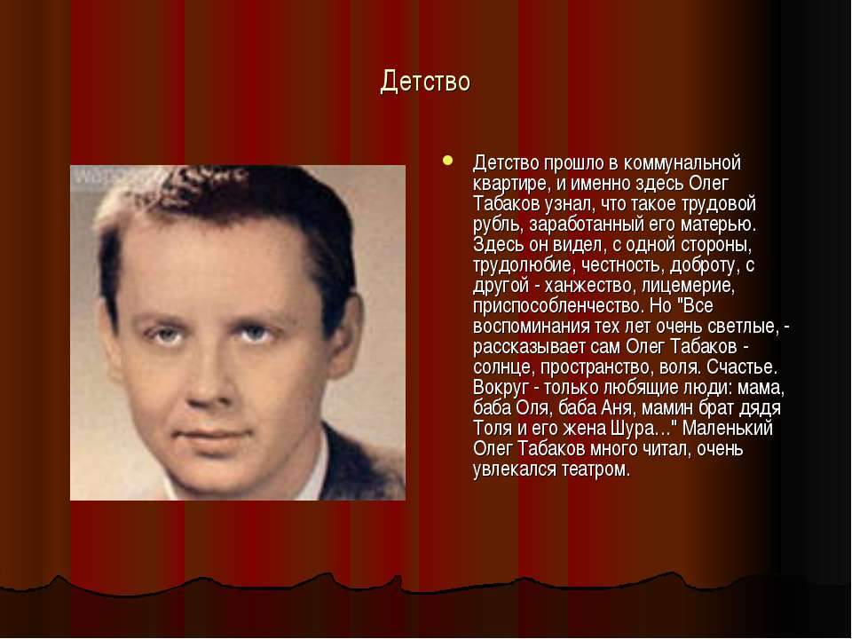 Детство Детство прошло в коммунальной квартире, и именно здесь Олег Табаков у...