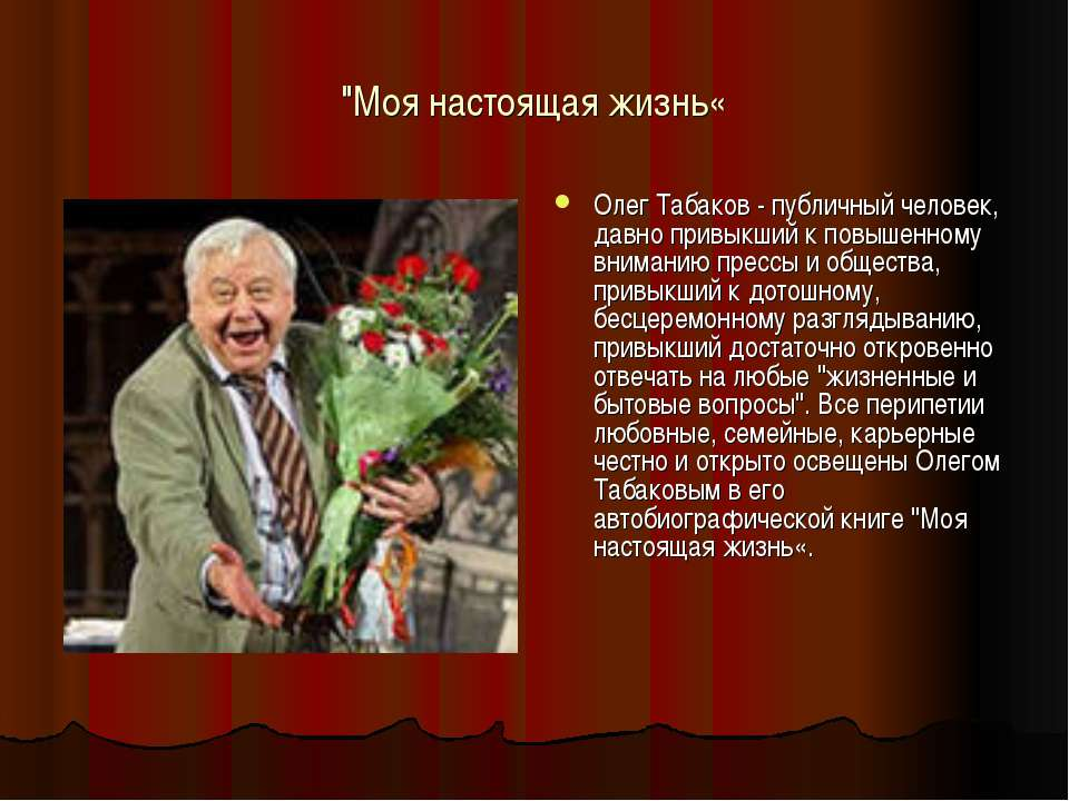 """""""Моя настоящая жизнь« Олег Табаков - публичный человек, давно привыкший к пов..."""
