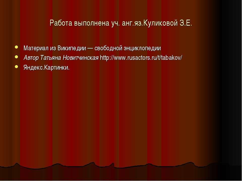 Работа выполнена уч. анг.яз.Куликовой З.Е. Материал из Википедии — свободной ...
