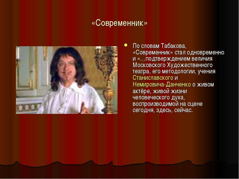 «Современник» По словам Табакова, «Современник» стал одновременно и «…подтвер...