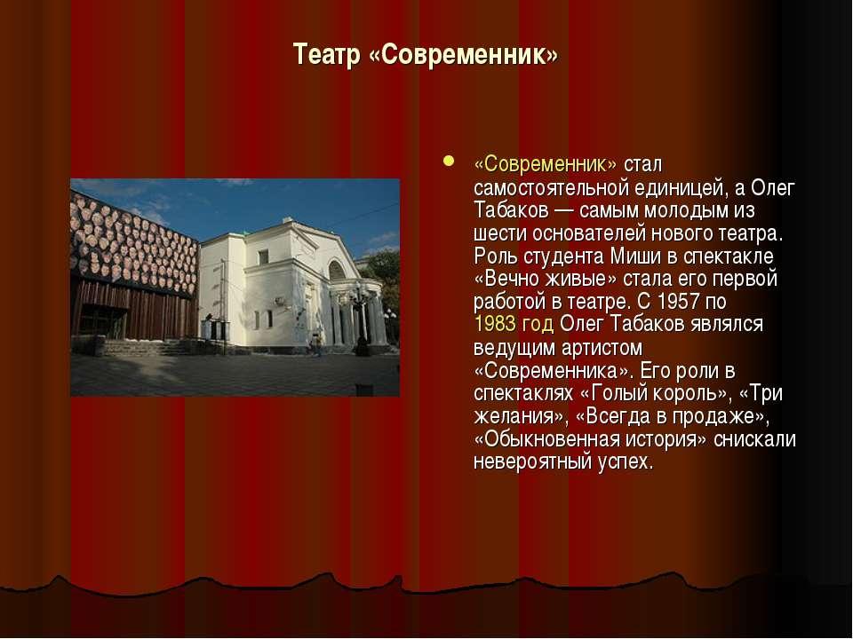 Театр «Современник» «Современник» стал самостоятельной единицей, а Олег Табак...