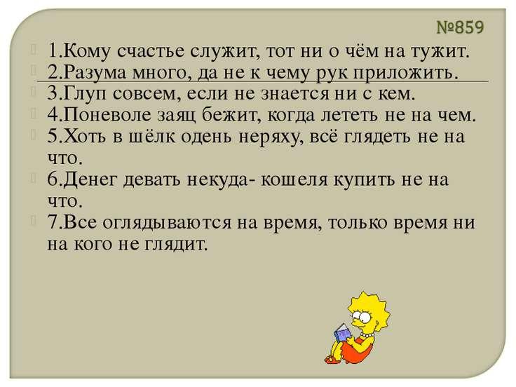 1.Кому счастье служит, тот ни о чём на тужит. 2.Разума много, да не к чему ру...