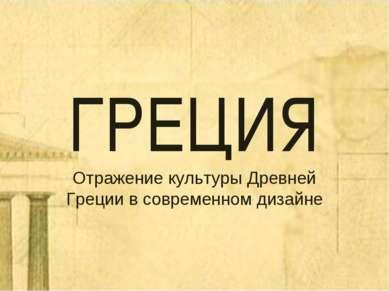 ГРЕЦИЯ Отражение культуры Древней Греции в современном дизайне