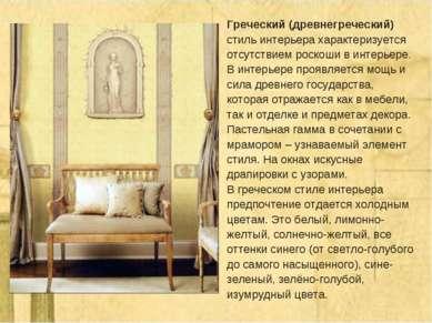 Греческий (древнегреческий) стиль интерьера характеризуется отсутствием роско...