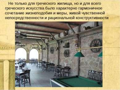 Не только для греческого жилища, но и для всего греческого искусства было хар...