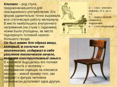 Клисмос – род стула, предназначавшегося для повседневного употребления. Его ф...