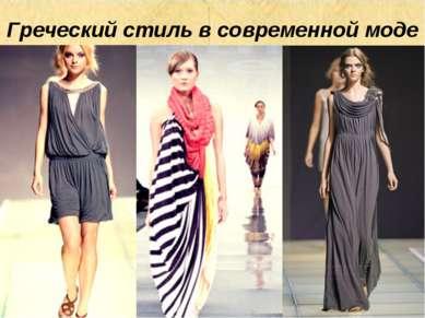 Греческий стиль в современной моде