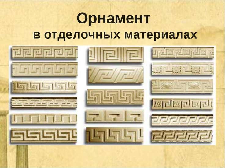 Орнамент в отделочных материалах