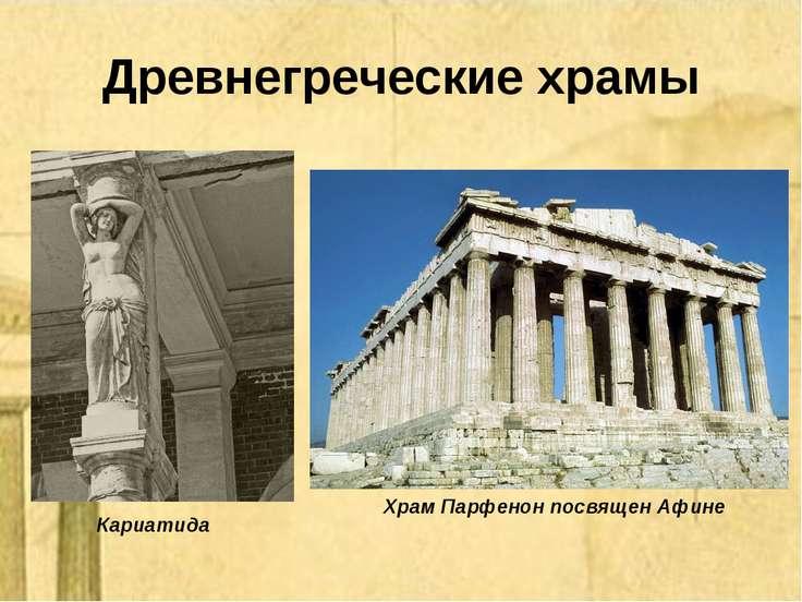 Древнегреческие храмы Храм Парфенон посвящен Афине Кариатида