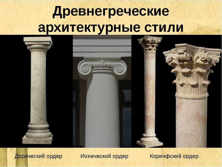 Древнегреческие архитектурные стили Дорический ордер Ионический ордер Коринфс...
