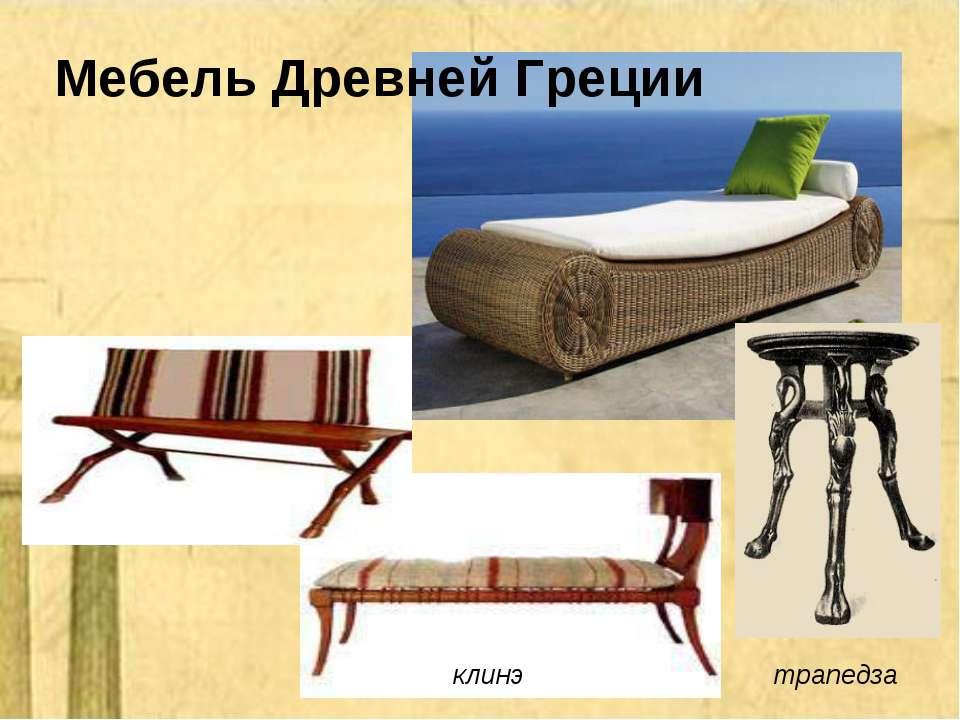клинэ трапедза Мебель Древней Греции