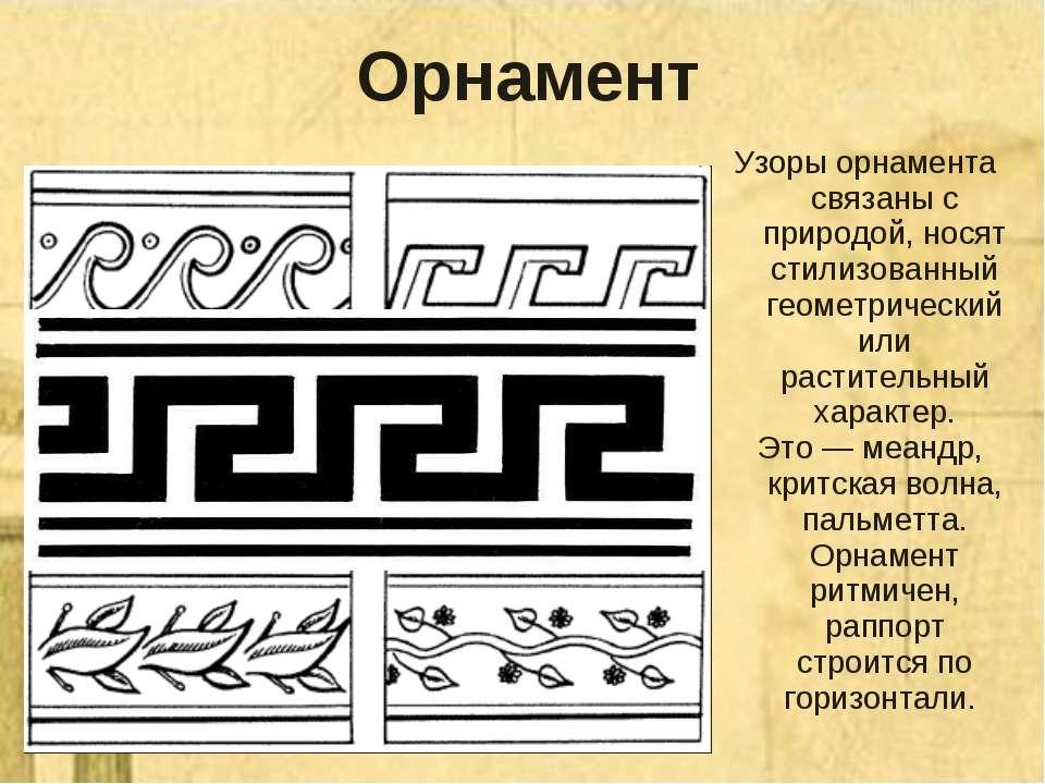 Орнамент Узоры орнамента связаны с природой, носят стилизованный геометрическ...