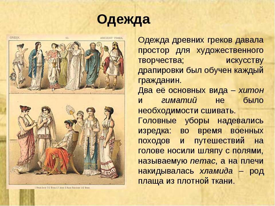 Одежда древних греков давала простор для художественного творчества; искусств...