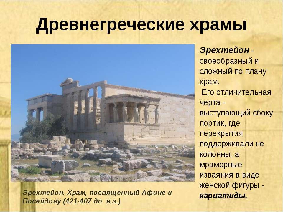 Древнегреческие храмы Эрехтейон - своеобразный и сложный по плану храм. Его о...