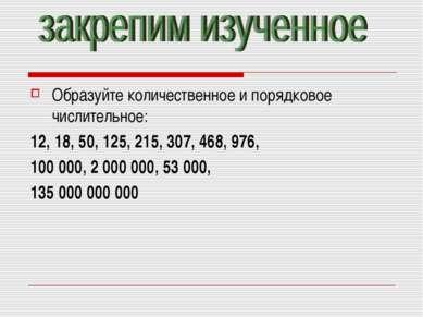 Образуйте количественное и порядковое числительное: 12, 18, 50, 125, 215, 307...