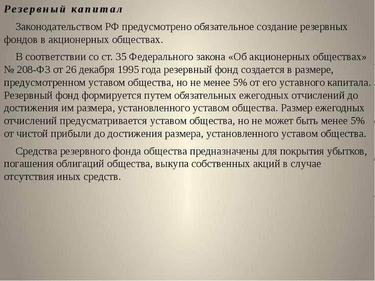 Резервный капитал Законодательством РФ предусмотрено обязательное создание ре...