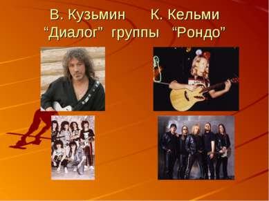 """В. Кузьмин К. Кельми """"Диалог"""" группы """"Рондо"""""""