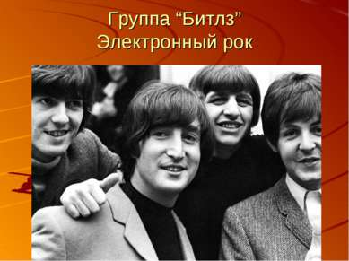 "Группа ""Битлз"" Электронный рок"