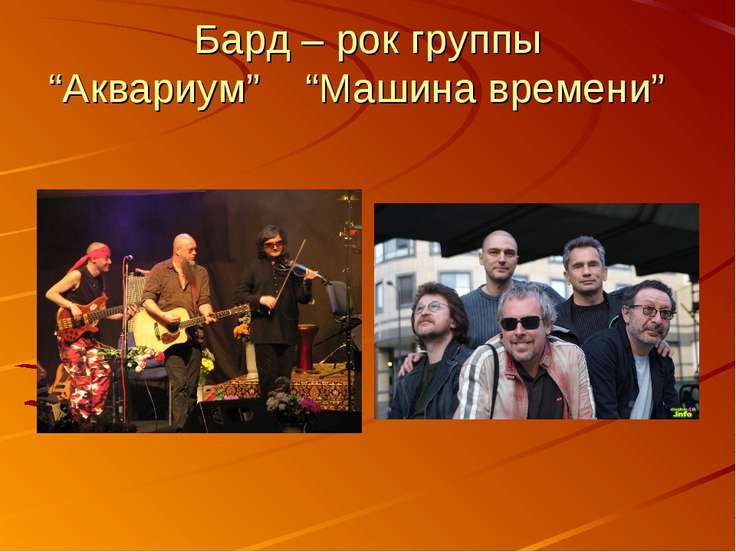"Бард – рок группы ""Аквариум"" ""Машина времени"""