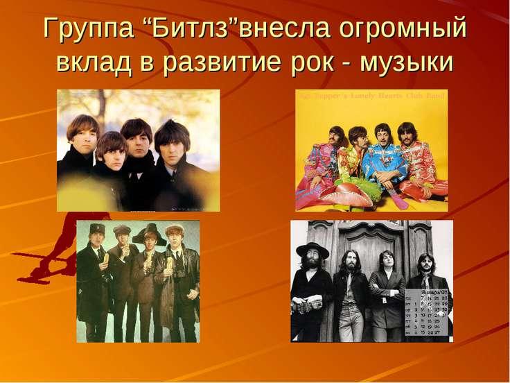 """Группа """"Битлз""""внесла огромный вклад в развитие рок - музыки"""