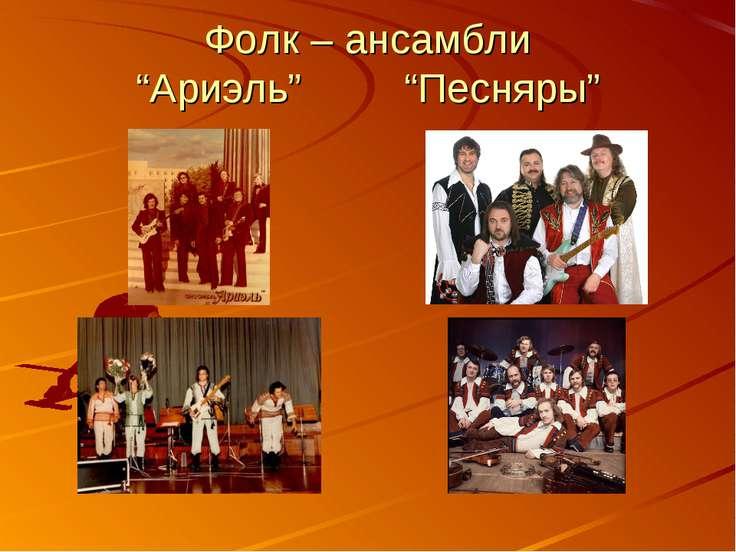 """Фолк – ансамбли """"Ариэль"""" """"Песняры"""""""
