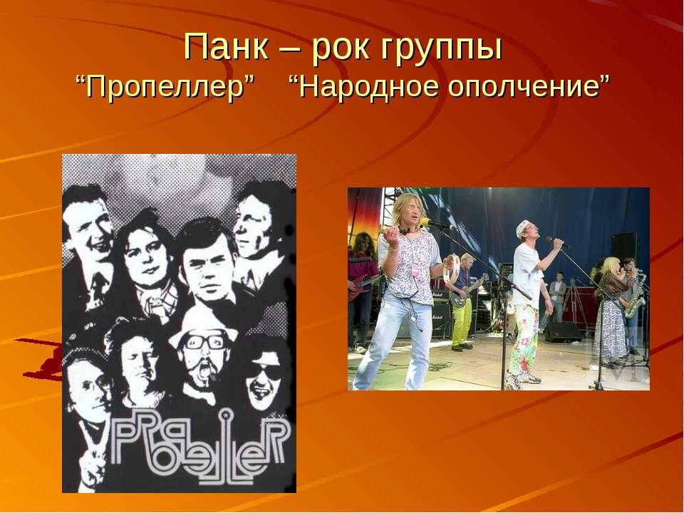 """Панк – рок группы """"Пропеллер"""" """"Народное ополчение"""""""