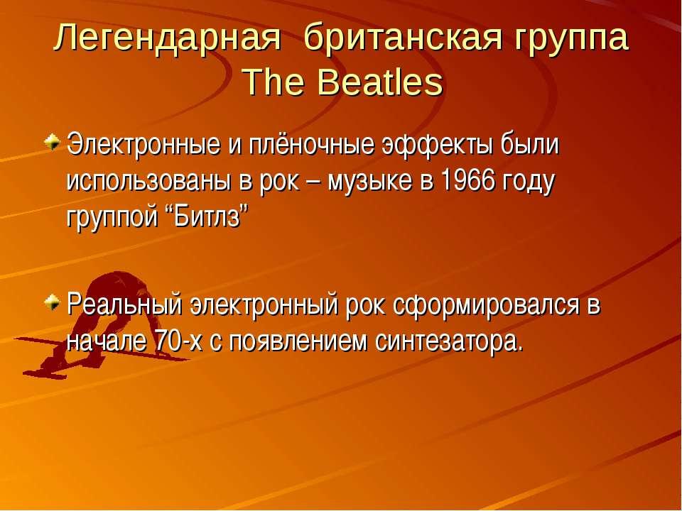 Легендарная британская группа The Beatles Электронные и плёночные эффекты был...