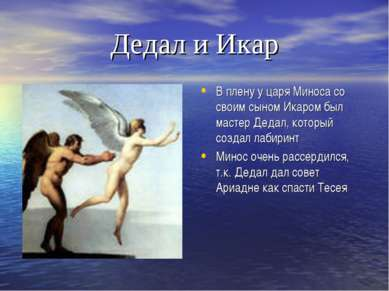 Дедал и Икар В плену у царя Миноса со своим сыном Икаром был мастер Дедал, ко...