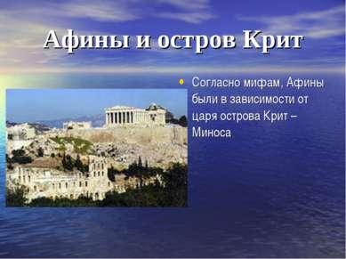 Афины и остров Крит Согласно мифам, Афины были в зависимости от царя острова ...