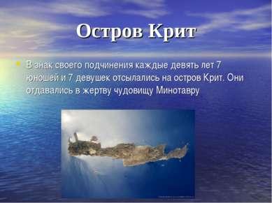 Остров Крит В знак своего подчинения каждые девять лет 7 юношей и 7 девушек о...