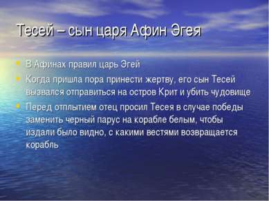 Тесей – сын царя Афин Эгея В Афинах правил царь Эгей Когда пришла пора принес...
