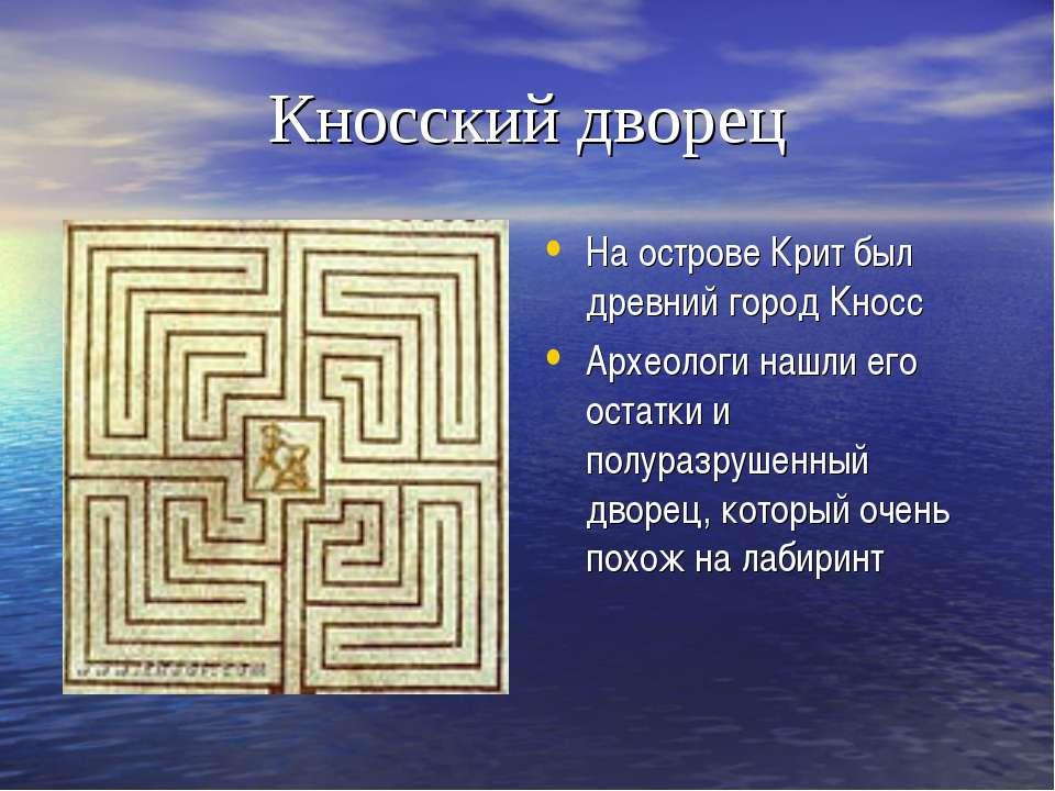 Кносский дворец На острове Крит был древний город Кносс Археологи нашли его о...