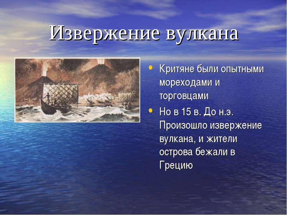 Извержение вулкана Критяне были опытными мореходами и торговцами Но в 15 в. Д...