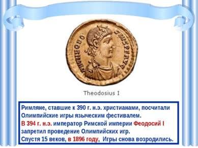 Римляне, ставшие к 390 г. н.э. христианами, посчитали Олимпийские игры язычес...