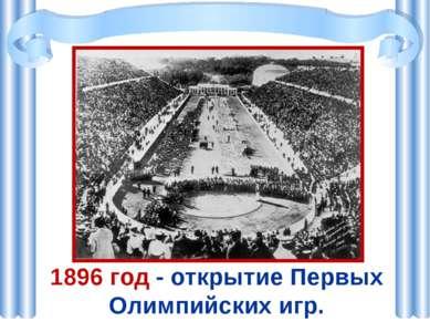 1896 год - открытие Первых Олимпийских игр.