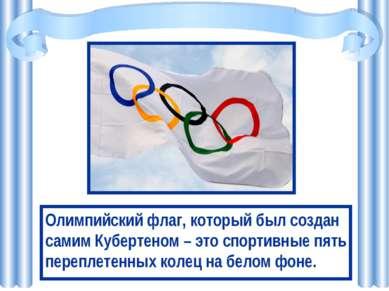 Олимпийский флаг, который был создан самим Кубертеном – это спортивные пять п...