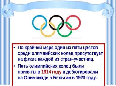 По крайней мере один из пяти цветов среди олимпийских колец присутствует на ф...