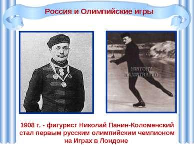 1908 г. - фигурист Николай Панин-Коломенский стал первым русским олимпийским ...