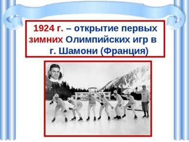1924 г. – открытие первых зимних Олимпийских игр в г. Шамони (Франция)