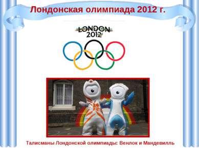 Лондонская олимпиада 2012 г. Талисманы Лондонской олимпиады: Венлок и Мандевилль