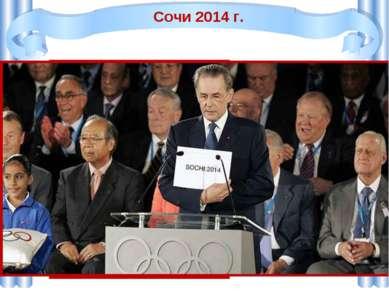 Заявки на проведение зимней олимпиады в 2014 г. подавали шесть городов: Зальц...