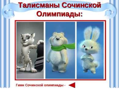 Талисманы Сочинской Олимпиады: Гимн Сочинской олимпиады -