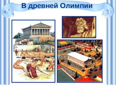 В древней Олимпии