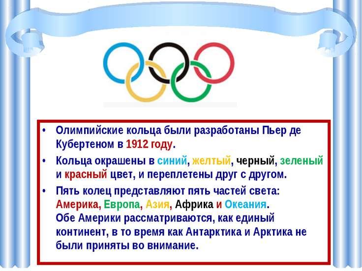 Олимпийские кольца были разработаны Пьер де Кубертеном в 1912 году. Кольца ок...