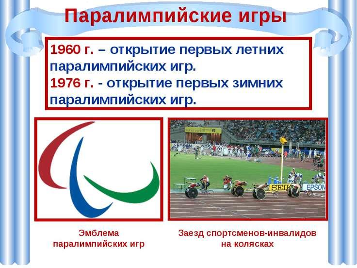1960 г. – открытие первых летних паралимпийских игр. 1976 г. - открытие первы...