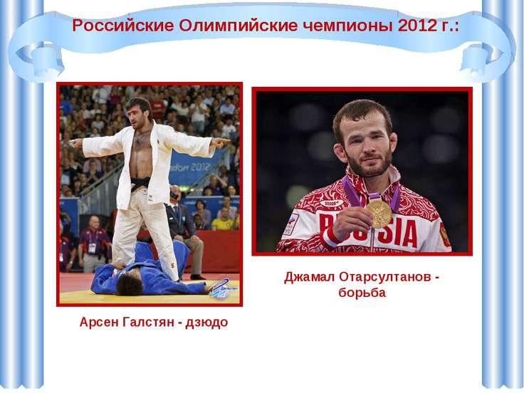 Российские Олимпийские чемпионы 2012 г.: Арсен Галстян - дзюдо Джамал Отарсул...