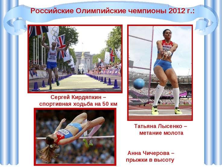 Сергей Кирдяпкин – спортивная ходьба на 50 км Российские Олимпийские чемпионы...