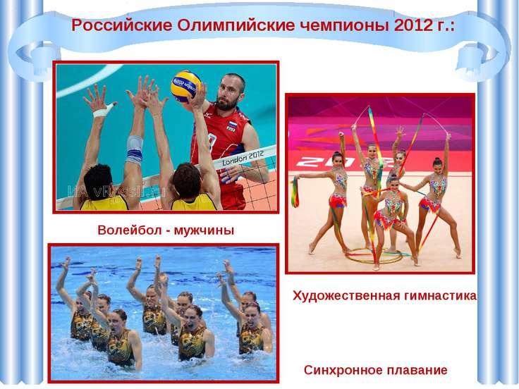Российские Олимпийские чемпионы 2012 г.: Синхронное плавание Волейбол - мужчи...