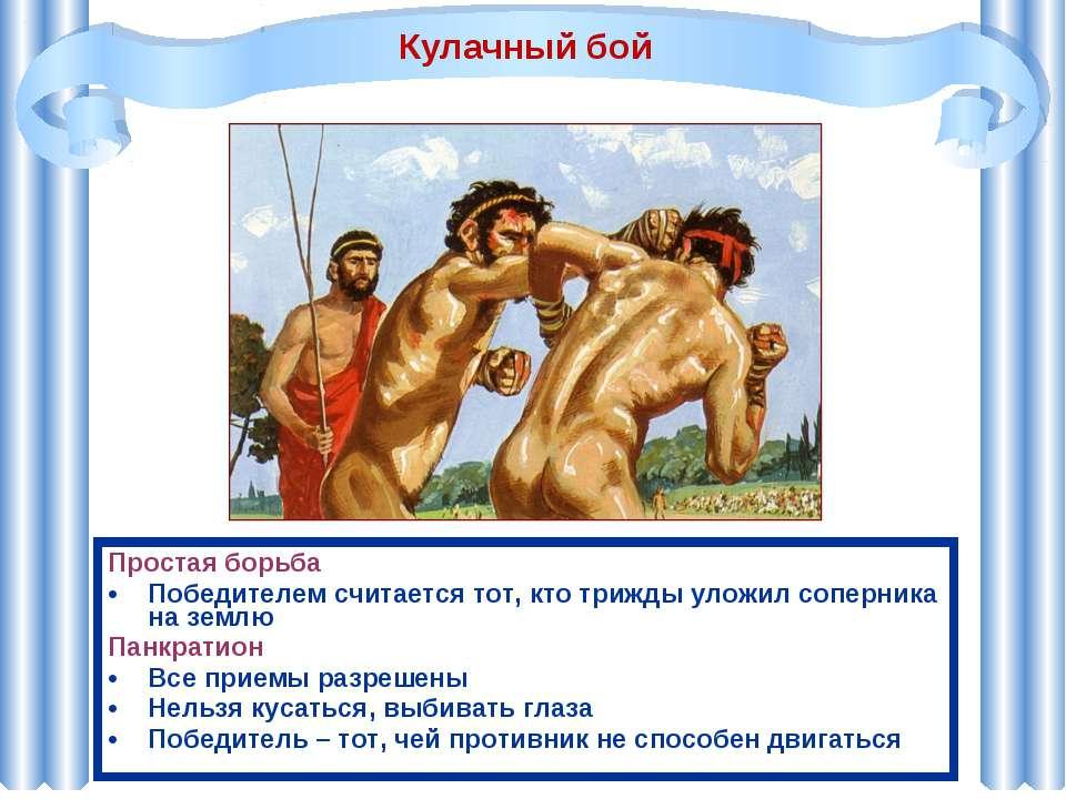 Простая борьба Победителем считается тот, кто трижды уложил соперника на земл...