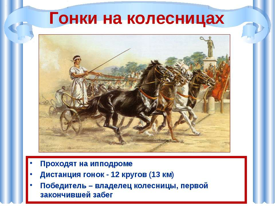 Гонки на колесницах Проходят на ипподроме Дистанция гонок - 12 кругов (13 км)...